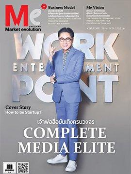 ปัญญา นิรันดร์กุล Complete Media Elite เจ้าพ่อสื่อบันเทิงครบวงจร