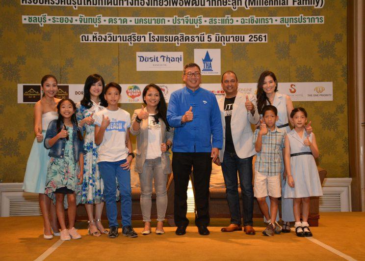 แถลงข่าวโครงการ ครอบครัวคนรุ่นใหม่เดินทางท่องเที่ยว เพื่อพัฒนาทักษะของลูก ณ ห้องวิมานสุริยา โรงแรมดุสิตธานี กรุงเทพฯ