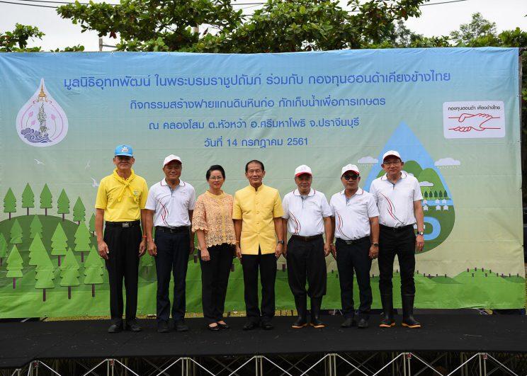 กองทุนฮอนด้าเคียงข้างไทย ร่วมกับ มูลนิธิอุทกพัฒน์ ในพระบรมราชูปถัมภ์  สานต่อโครงการพัฒนาแหล่งน้ำ ลุ่มน้ำปราจีนบุรี ปีที่ 4