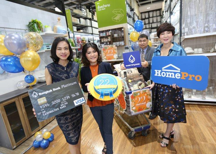 """ฉลองยิ่งใหญ่ครบ 22 ปี """"โฮมโปร"""" ผู้นำเรื่องบ้านเบอร์หนึ่งของไทย เปิดประสบการณ์ช้อปสะดวกไม่มีสะดุด บนออนไลน์และออฟไลน์"""