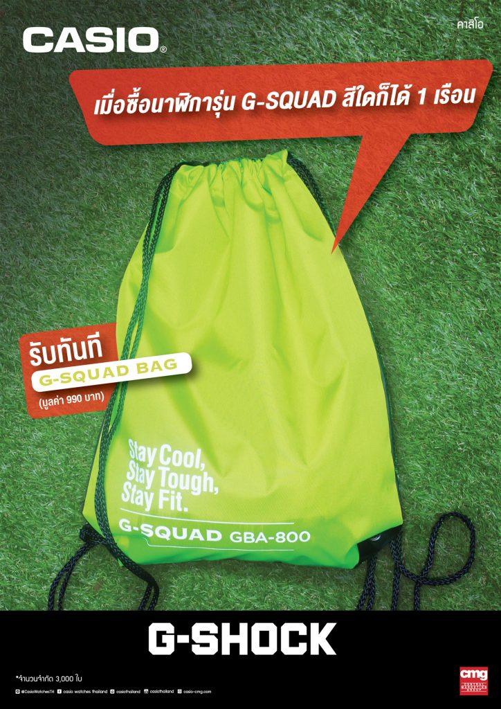 G-SQUAD_Bag