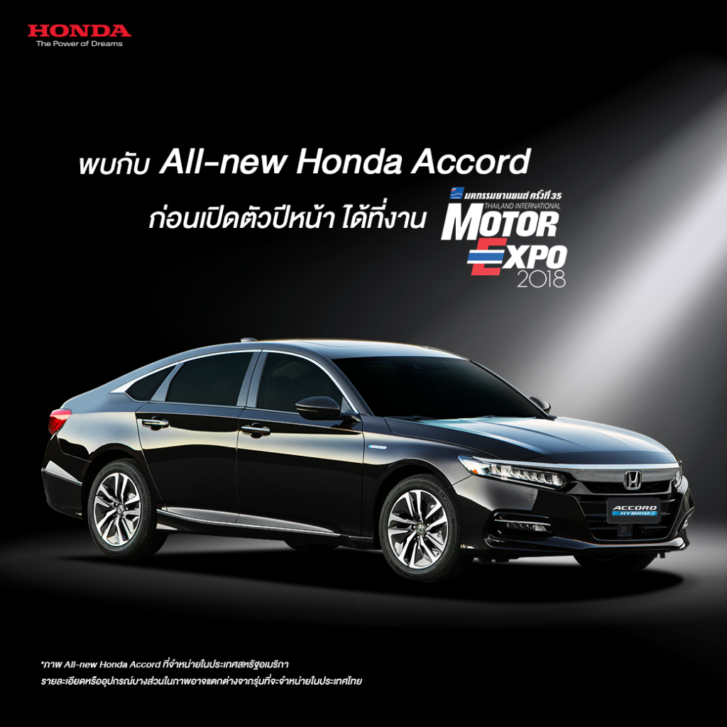 Teaser_All-new Honda Accord at Motor Expo 2018