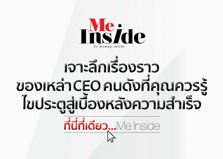 ME INSIDE TEASER EP.00 เจาะลึกเรื่องราวของเหล่า CEO ที่คุณควรรู้ ไขประตูสู่เบื้องหลังความสำเร็จ