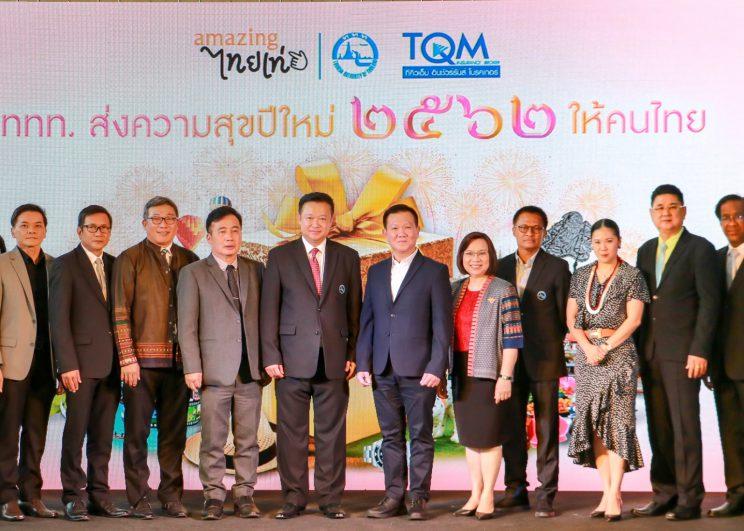 ททท. มอบของขวัญปีใหม่แก่นักท่องเที่ยวชาวไทย ด้วยกิจกรรม Countdown 2019 และประกันอุบัติเหตุ 1แสนคน กับการคุ้มครองสูงสุด 1แสนบาท คาดตัวเลขรายได้ปลายปีโต 8%