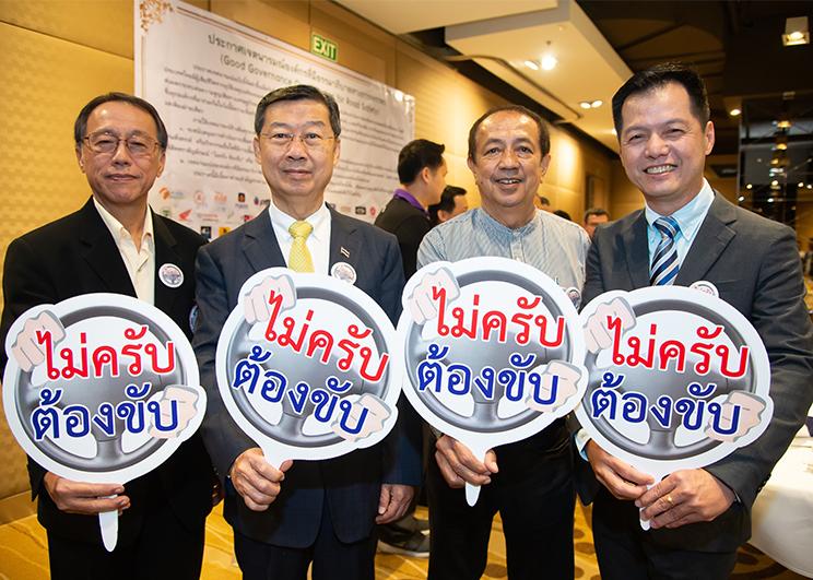 เอสซีจี ร่วมกับมูลนิธิเมาไม่ขับ และ 30 องค์กรชั้นนำของประเทศไทย MEmag Online