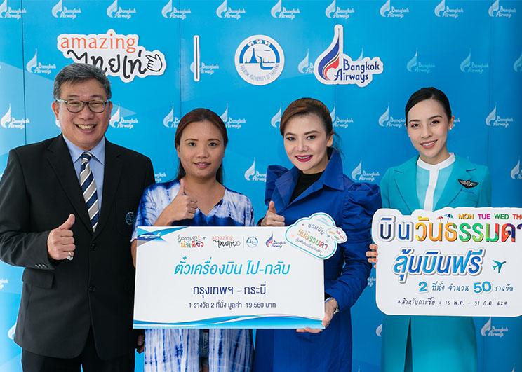 """บางกอกแอร์เวย์สและการท่องเที่ยวแห่งประเทศไทยจัดพิธีมอบรางวัลให้กับผู้โชคดี ในแคมเปญ """"บางกอกแอร์เวย์สชวนบินวันธรรมดา ลุ้นฟินแบบไม่ธรรมดา"""""""