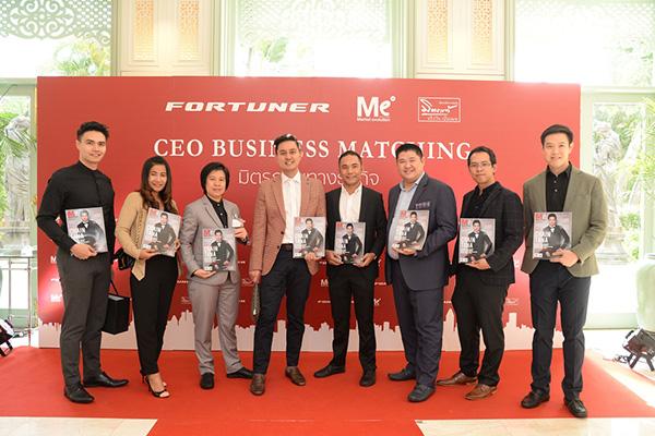 CEO-business-matching-รวมกับหนังสือ