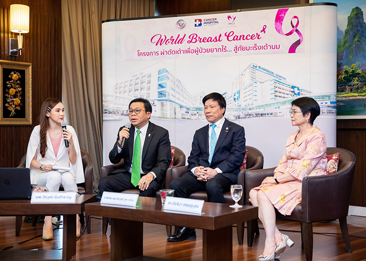 """WORLD BREAST CANCER """"โครงการ ผ่าตัดเต้าเพื่อผู้ป่วยยากไร้…สู้ภัยมะเร็งเต้านม""""  โดยมูลนิธิเวชดุสิตฯ ร่วมกับ โรงพยาบาลมะเร็งกรุงเทพ วัฒโนสถ และสถาบันมะเร็งแห่งชาติ"""
