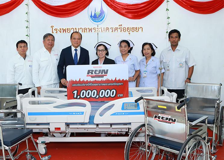 Honda RUN We Share Wheelchair ฮอนด้ามอบ1ล้านบาทแก่โรงพยาบาลพระนครศรีอยุธยา_Memag Online