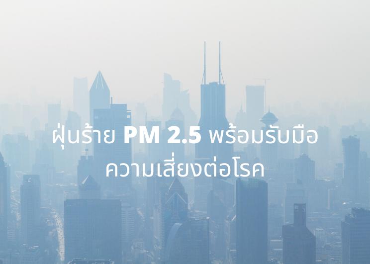 ฝุ่นร้าย PM 2.5 พร้อมรับมือความเสี่ยงต่อโรค