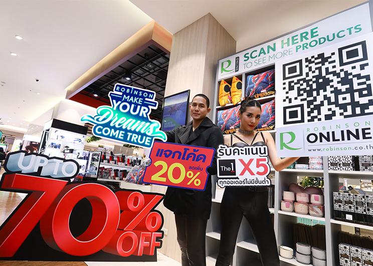 'โรบินสัน' เปิดศักราชช้อป ลดราคาครั้งใหญ่  'ROBINSON MAKE YOUR DREAMS COME TRUE' ลดสูงสุด 70%