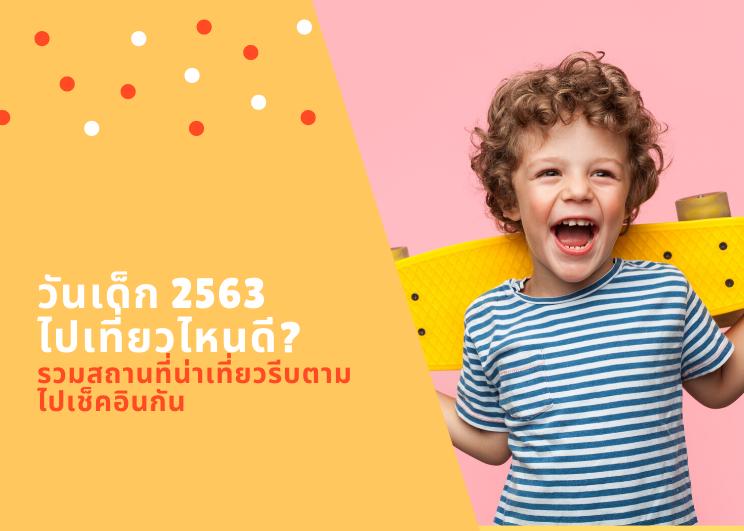 วันเด็ก 2563 ไปเที่ยวไหนดี? รวมสถานที่น่าเที่ยวรีบตามไปเช็คอินกัน