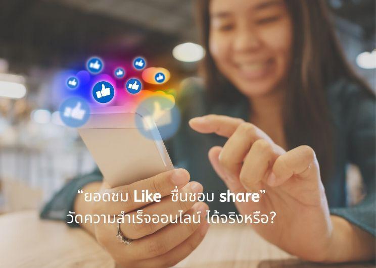 """การวัดความสำเร็จของการสื่อสารแบรนด์ ออนไลน์ แน่ใจนะว่า """"ยอดชม Like  ชื่นชอบ share"""" ได้จริงหรือ?"""