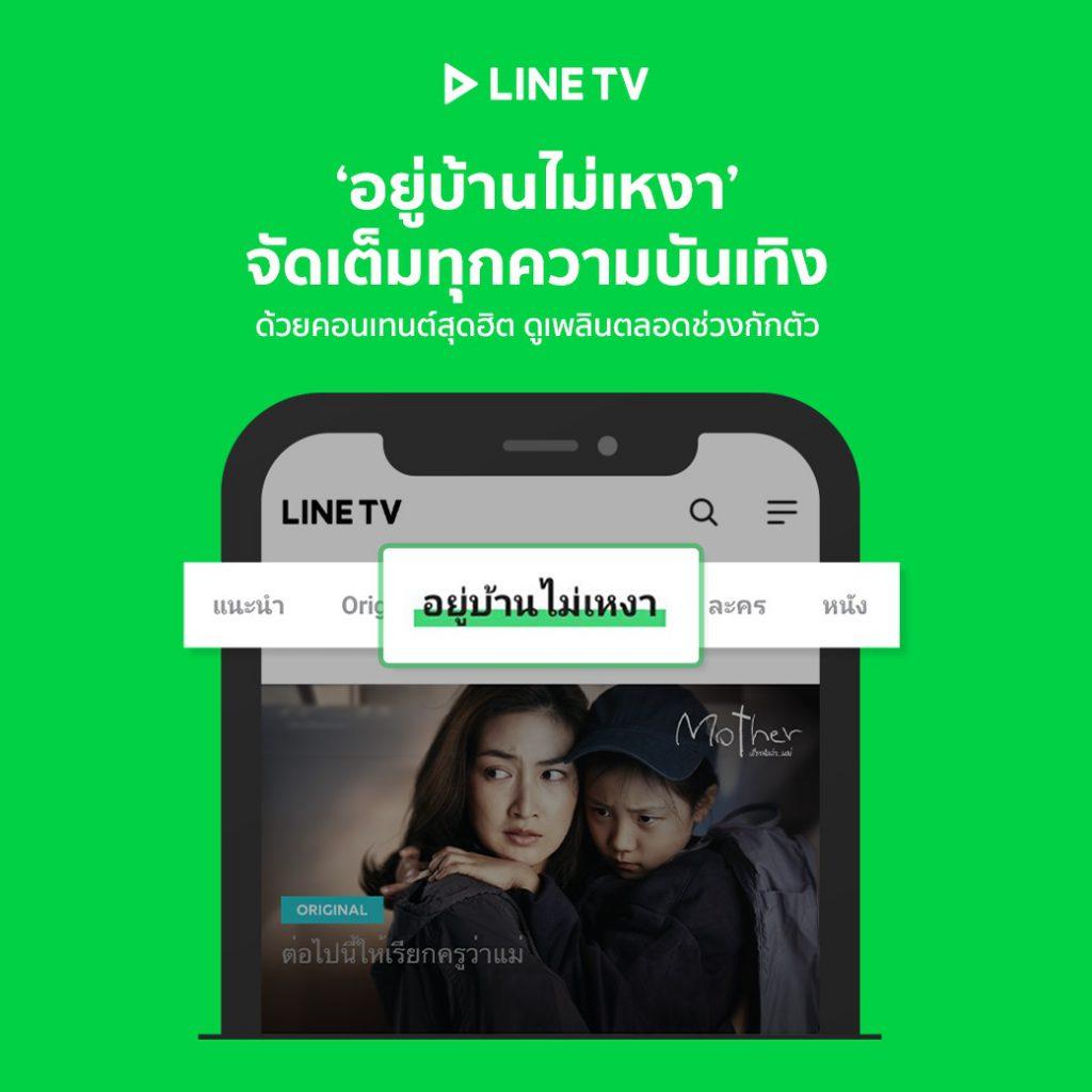 LINE TV3