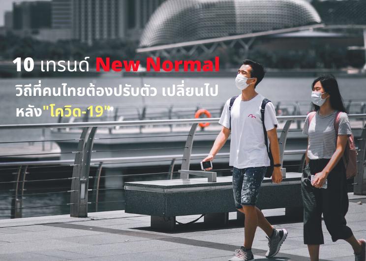 """10 เทรนด์ New Normal  วิถีที่คนไทยต้องปรับตัว เปลี่ยนไปหลัง """"โควิด-19"""""""