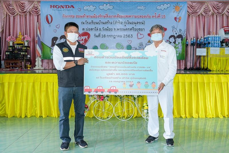"บริษัท ฮอนด้า ออโตโมบิล (ประเทศไทย) จำกัด สานต่อ โครงการ ""Honda Dream School : ฮอนด้าชวนน้องรักษ์สิ่งแวดล้อมและความปลอดภัย"" ซึ่งในปีนี้ได้ต่อยอดกิจกรรม ในการเตรียมความพร้อมรับสถานการณ์การแพร่ระบาดเชื้อไวรัสโควิด-19 โดยได้เชิญชวนพนักงานฮอนด้า ร่วมส่งต่อความห่วงใย รวมพลังอาสาร่วมกันผลิตอุปกรณ์ป้องกันเชื้อไวรัสโควิด-19 อาทิ ฉากป้องกันสำหรับติดตั้งบนโต๊ะอาหารและโต๊ะเรียนวิทยาศาสตร์ หน้ากาก Face shield แท่นเหยียบเจลแอลกอฮอล์ เจลแอลกอฮอล์แบบขวด เพื่อนำไปบริจาคและส่งมอบให้กับ 3 โรงเรียน ได้แก่ โรงเรียนสุเหร่าบางชัน กรุงเทพฯ โรงเรียนบ้านสร้าง (สำริต ภู่เงินอนุสรณ์) จ.พระนครศรีอยุธยา และโรงเรียนบ้านหว้าเอน จ.ปราจีนบุรี นอกจากนี้ ฮอนด้า ยังมอบผลิตภัณฑ์ในกลุ่มเครื่องยนต์อเนกประสงค์ของฮอนด้า ได้แก่ เครื่องพ่นยาแบบสะพายหลัง ให้กับทางโรงเรียน อีกทั้งช่วยพัฒนาสิ่งแวดล้อมและปรับปรุงภูมิทัศน์ของโรงเรียน เพื่อให้เอื้อต่อการสอนของครูและการเรียนรู้ของเด็ก พร้อมส่งต่อสังคมคุณภาพอีกด้วย จากสถานการณ์การแพร่ระบาดของเชื้อไวรัสโควิด-19 ซึ่งส่งผลต่อการเปลี่ยนแปลงรูปแบบการใช้ชีวิต ประจำวันจนเกิดเป็นวิถีใหม่ New Normal ทุกๆ สถานที่มีการกำหนดมาตรการสุขอนามัยและความปลอดภัย ที่เข้มงวด รวมถึงในโรงเรียนและสถานศึกษา ฮอนด้า ภายใต้ โครงการ ""Honda Dream School : ฮอนด้าชวนน้องรักษ์สิ่งแวดล้อมและความปลอดภัย"" จึงร่วมเป็นส่วนหนึ่งในการสร้างความปลอดภัยให้กับครูและนักเรียน โดยได้เชิญชวนพนักงานฮอนด้า ทั้งในส่วนของสำนักงาน ส่วนการขายและบริการ โรงงาน จ.พระนครศรีอยุธยา และโรงงาน จ.ปราจีนบุรี ร่วมผลิตอุปกรณ์ป้องกันเชื้อไวรัสโควิด-19 ในบริเวณ ""พื้นที่ ปันสุข"" ซึ่งได้แก่ ฉากป้องกันสำหรับติดตั้งบนโต๊ะอาหารและโต๊ะเรียนวิทยาศาสตร์ 46 ชุด แท่นเหยียบเจลแอลกอฮอล์ล้างมือ 35 แท่น หน้ากาก Face shield 100 ชิ้น รวมถึงร่วมบรรจุเจลแอลกอฮอล์ล้างมือ แบบหลอด 300 หลอดและแบบขวด 250 ขวด นอกจากนี้ ฮอนด้ายังได้มอบเครื่องพ่นยาแบบสะพายหลัง Honda เพื่อใช้สำหรับพ่นฆ่าเชื้อ โดยมอบให้กับโรงเรียน 3 แห่ง ได้แก่ โรงเรียนสุเหร่าบางชัน กรุงเทพฯ โรงเรียนบ้านสร้าง (สำริต ภู่เงินอนุสรณ์) จ.พระนครศรีอยุธยา และโรงเรียนบ้านหว้าเอน จ.ปราจีนบุรี"