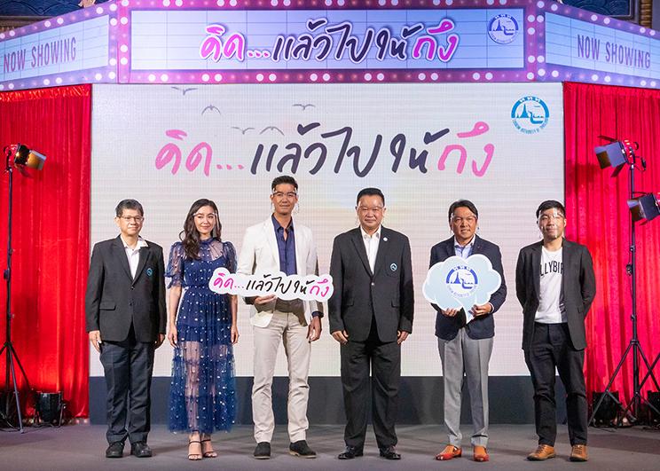 """ททท. ดึงเวียร์-เบลล่า ฟื้นฟูท่องเที่ยวในประเทศ ชวนเที่ยวไทย กับแคมเปญ """"คิดแล้วไปให้ถึง""""  หวังดันเป้าไทยเที่ยวไทย 4 แสนล้านบาท"""