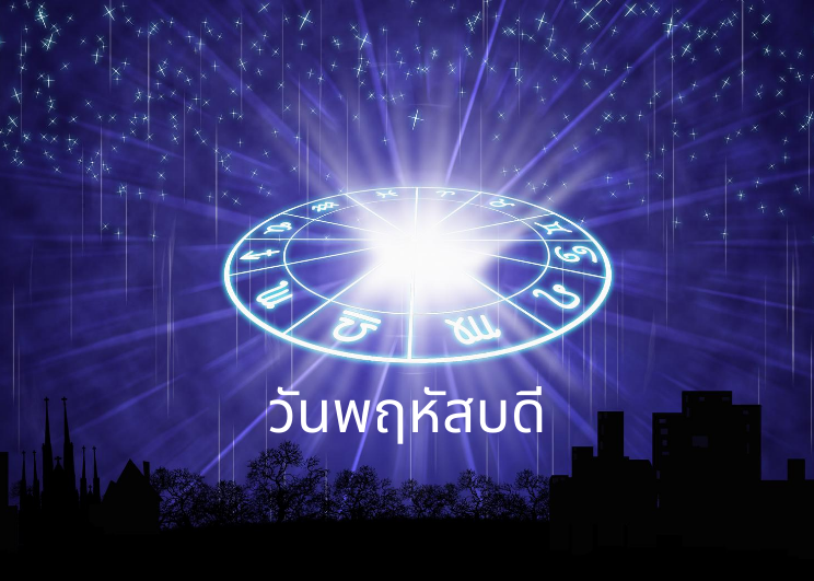 ME Horoscope อ.ชัญญา ไพ่จิตสัมผัส