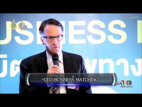 CEO BUSINESS MATCHING 2016  รายการ 168 ชั่วโมง ออกอากาศ ทางช่อง 33