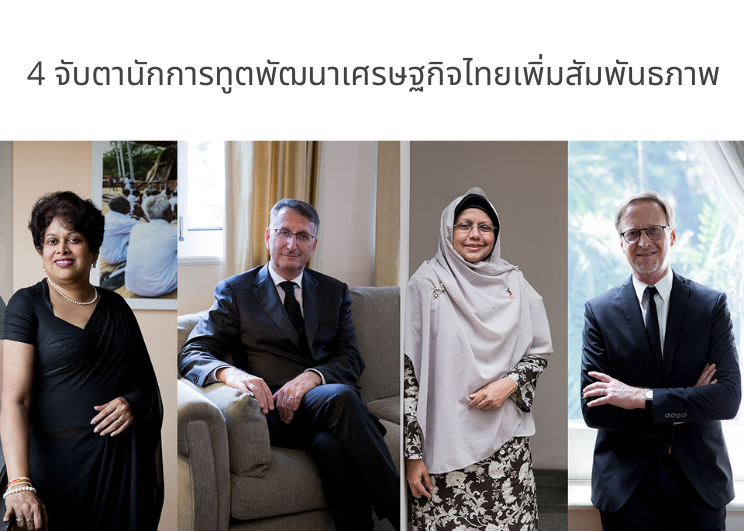 4จับตานักการทูตพัฒนาเศรษฐกิจไทยเพิ่มสัมพันธภาพ