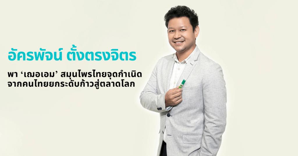 'เฌอเอม' สมุนไพรไทยที่เกิดจากคนไทย คุมบังเหียนโดย _อัครพัจน์ ตั้งตรงจิตร_ (4)