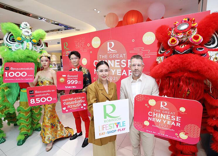 โรบินสัน ผนึกกำลัง 3 แพลทฟอร์มห้างสรรพสินค้า ศูนย์การค้าฯ และออนไลน์ ฉลองตรุษจีนปีฉลูแบบนิวนอร์มอล ในแคมเปญ 'ROBINSON THE GREAT CHINESE NEW YEAR 2021' ช้อป 'ห้างฯ และ ศูนย์ฯ' แบบปลอดภัย สะดวกสบายกับช่องทางการช้อปที่ยกห้างฯ