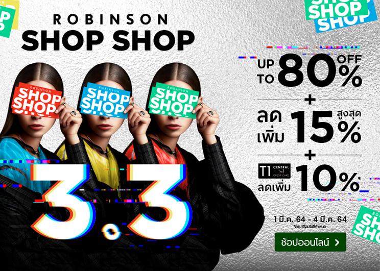 โรบินสัน ออนไลน์ ต้อนรับวันพิเศษ วันที่ 3 เดือน 3 กับแคมเปญ '3.3 ROBINSON SHOP SHOP'