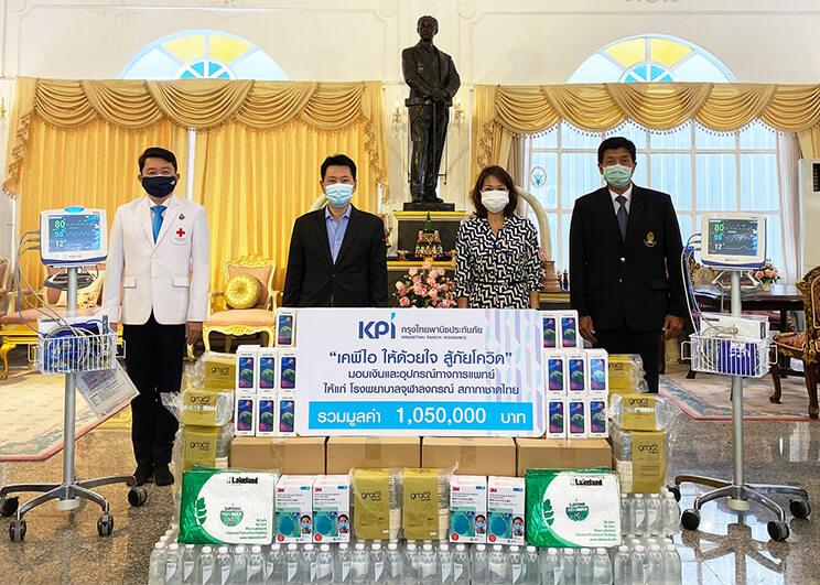 กรุงไทยพานิชประกันภัย ร่วมสู้ภัยโควิด-19 สมทบทุนพร้อมสิ่งของจำเป็นมูลค่ากว่า หนึ่งล้านบาท ให้แก่โรงพยาบาลจุฬาฯ