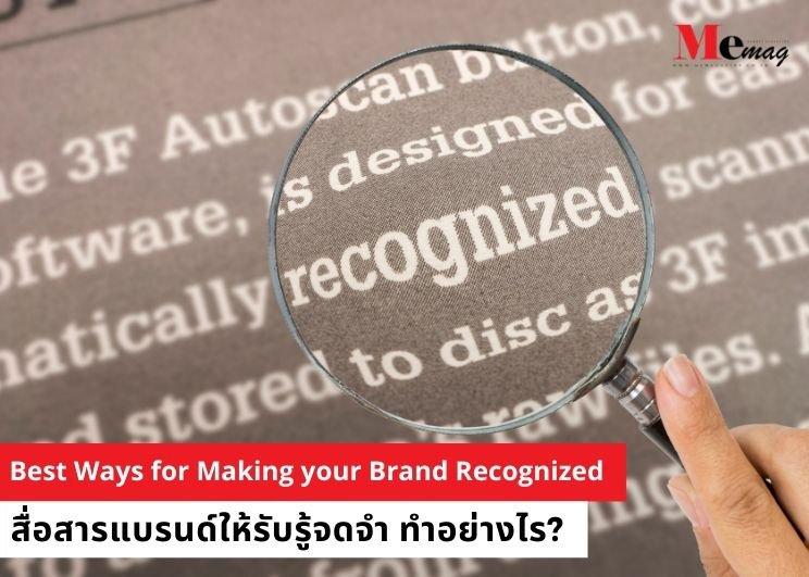 Best Ways for Making your Brand Recognized  สื่อสารแบรนด์ให้รับรู้จดจำ ทำอย่างไร?