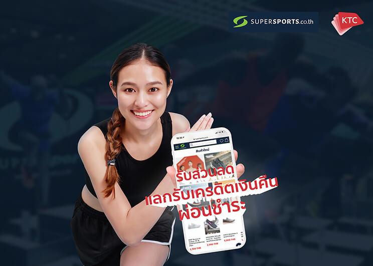 เคทีซีชวนอยู่บ้านฟิตร่างกาย มอบสิทธิพิเศษเมื่อช้อป Supersports Shop Online