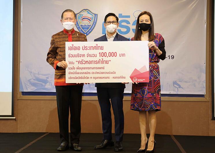 เอไอเอ ประเทศไทย มอบเงิน 1 แสนบาท แก่ครัวหอการค้าไทย เสริมกำลังใจฮีโร่ไทย สู้วิกฤตโควิด 19