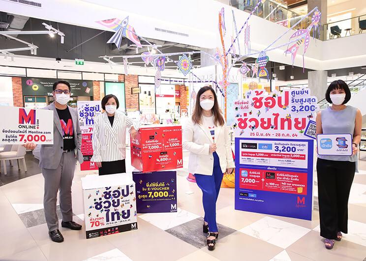 """เดอะมอลล์ กรุ๊ป ขานรับโครงการ """"ยิ่งใช้ยิ่งได้"""" ปลุกกำลังซื้อ กระตุ้นเศรษฐกิจไทย ทุ่มงบกว่า 40 ล้านบาท  จัดแคมเปญ """"ช้อปช่วยไทย"""" ผนึกศูนย์การค้า ห้างฯ และออนไลน์ ลดสูงสุด 80%"""