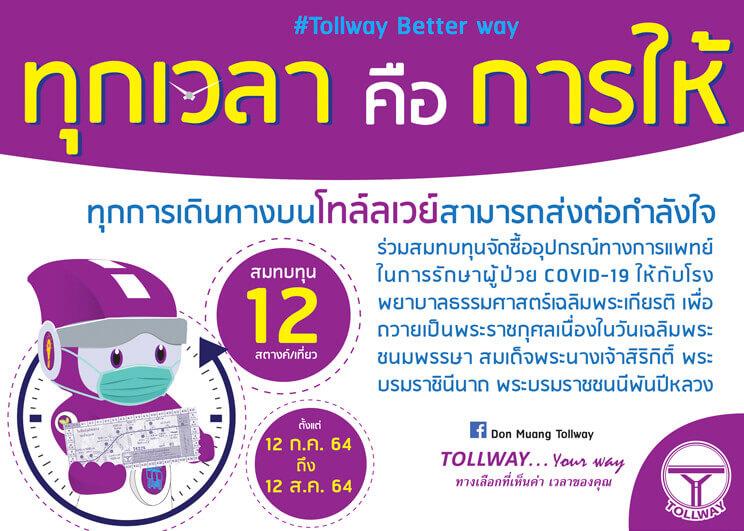 โครงการ Tollway Better Way …ทุกเวลาคือการให้ ดอนเมืองโทลล์เวย์ขอเชิญชวนผู้ใช้ทางฯ ร่วมทำความดี