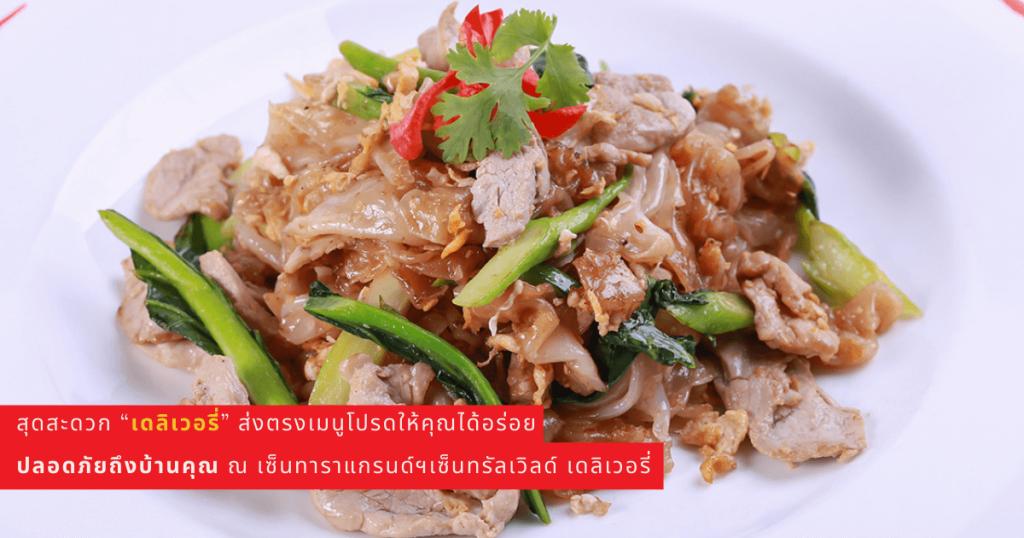 Pad See Ew pork_Centara delivery_MemagOnline_FB