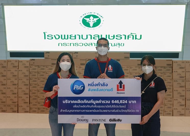 """P&G ประเทศไทยสนับสนุนโครงการ """"ต้องรอด"""" โดยกลุ่ม Up for Thai ในโครงการเฉพาะกิจ ด้วยการร่วมบริจาคผลิตภัณฑ์เพื่อสุขอนามัยเพื่อสนับสนุนบุคลากรการแพทย์และผู้ป่วย ณ โรงพยาบาลสนามบุษราคัม"""