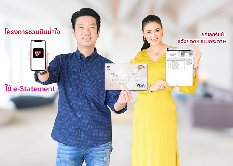 Pic เคทีซีชวนรับใบแจ้งยอดอิเล็กทรอนิกส์ เพื่อเปลี่ยนเป็นเงินสมทบศิริราชมูลนิธิ_MemagOnline