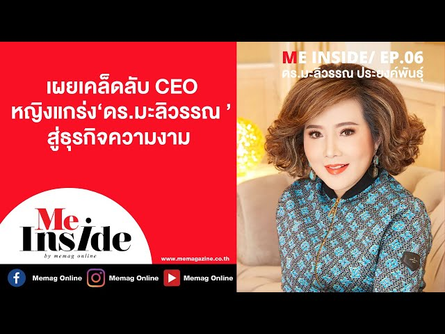 [FULL] EP.06 ME INSIDE 'ดร.มะลิวรรณ ประยงค์พันธุ์' CEO หญิงแกร่ง สู่ธุรกิจความงาม KS Secret clinic